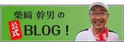 柴崎幹男ブログ