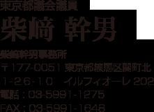 柴崎幹男事務所