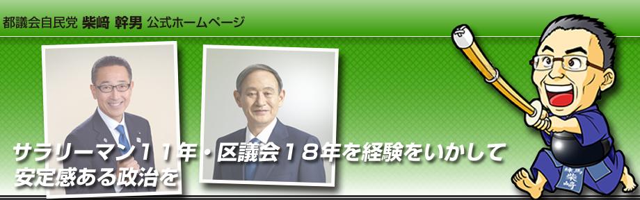 柴崎幹男公式ホームページ