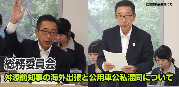 舛添前知事の海外出張と公用車公私混同について